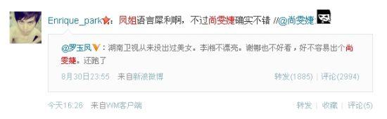 8月31日名言录:李小璐晒素颜照回击网友