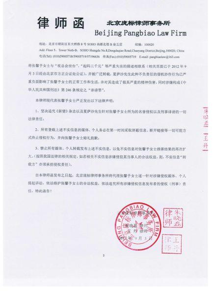张馨予律师函节2