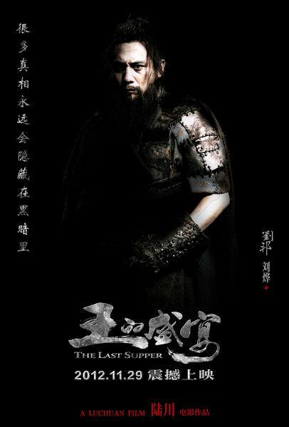 刘烨在电影《王的盛宴》中饰演刘邦