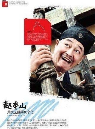 赵本山年收入大起底