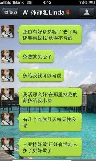 孙静雅被曝微信内容
