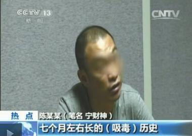 央视报道宁财神吸毒被抓
