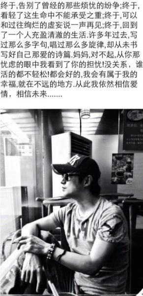 9月13日下午,汪峰微博透露离婚消息
