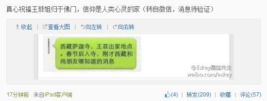 网曝王菲春节后将在西藏萨迦寺出家