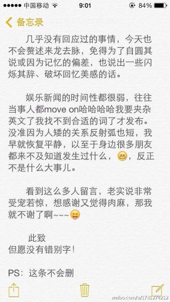 林更新前女友微博声明