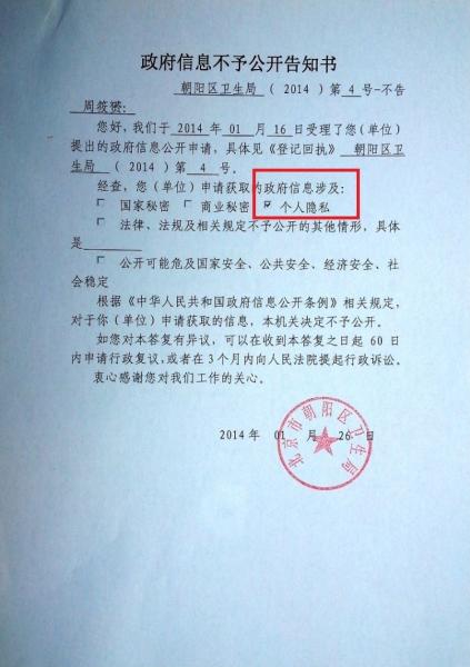 周筱�S公布政府文件信息