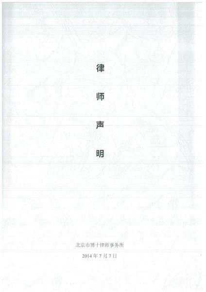 赵子惠发律师声明