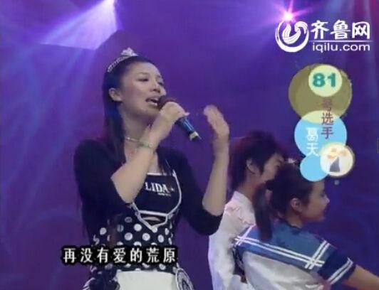 齐鲁网曝出葛天06年参加山东电视台比赛时的照片,称那是她是18岁