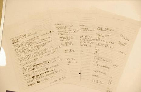 图文:饭岛爱追悼会-饭岛爱自传手稿