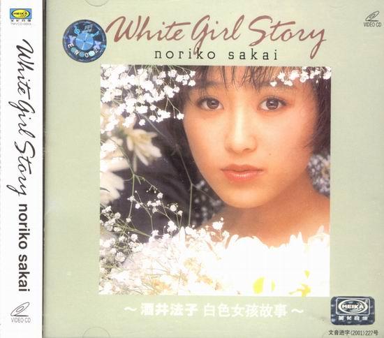 资料图文:酒井法子作品封面-专辑《白色女孩故事》