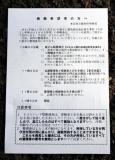 组图:酒井法子黑衣出庭一审被判缓刑三年