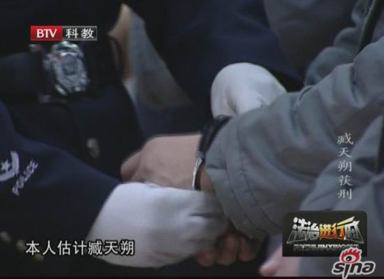 图文:臧天朔庭审-警察为臧天朔戴上手铐