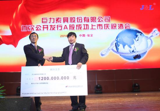 图文:巨力上市庆典--接受12亿元支票