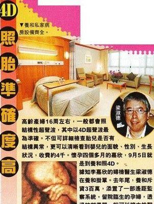 图文:李嘉欣怀孕4个月-4D照准确度很高