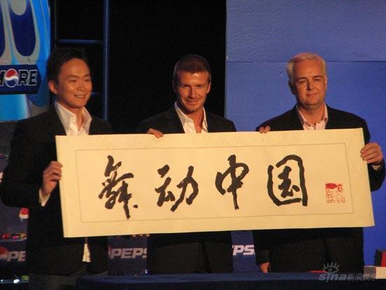 贝克汉姆揭幕舞动中国拇指钥匙精彩启动(组图)