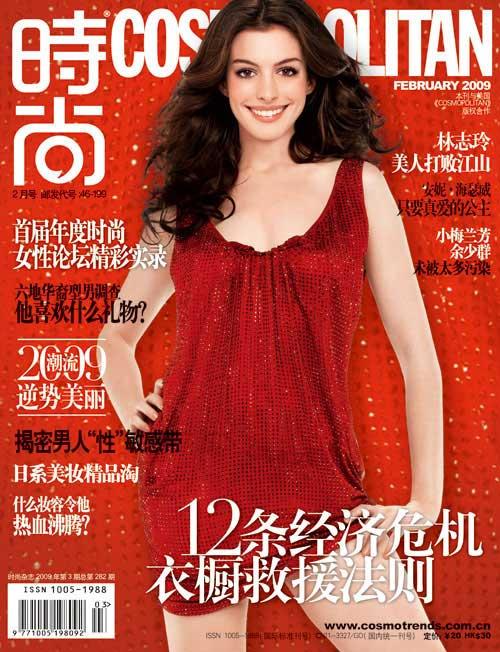 组图:安妮-海瑟薇登内地版《时尚》红衣艳丽