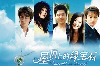 2007网络盛典年度电视剧候选:《屋顶上的绿宝石》