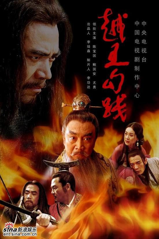 2007网络盛典年度电视剧候选:《越王勾践》