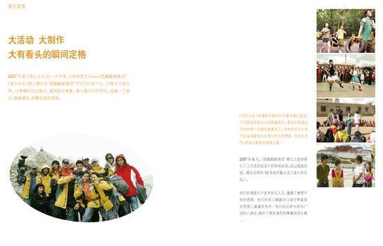 资料图片:浙江卫视《男生女生》宣传照(10)