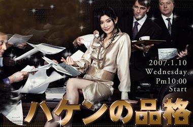 07日剧盘点-今年最受欢迎的日剧《华丽的一族》