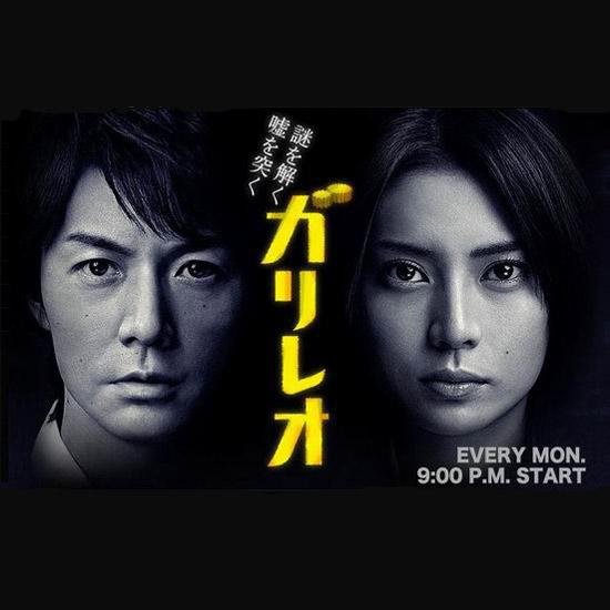 新浪电视剧排行榜第4季日剧候选:《伽利略》