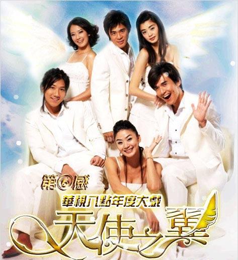 新浪电视榜第四季台湾剧候选--《天使之翼》