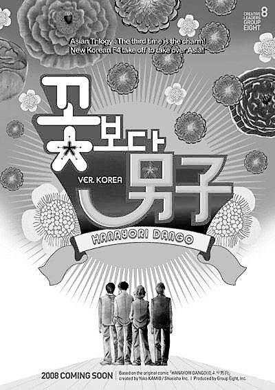 韩剧《流星花园》将拍大牌新人争当韩版F4