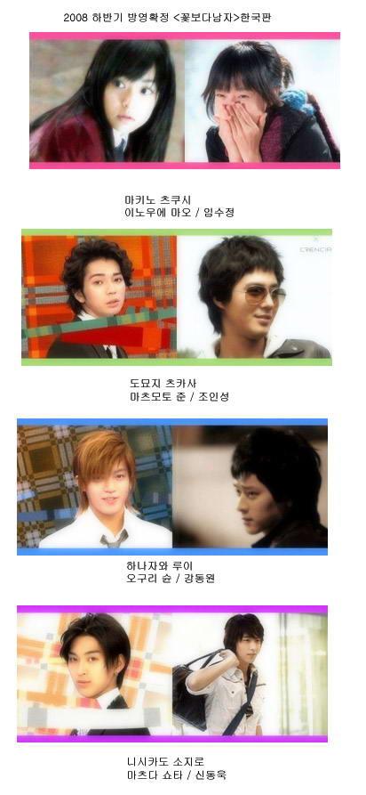 韩国网友版《流星花园》大比拼赵仁成林秀晶版