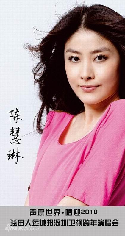 资料图片:深圳卫视跨年晚会嘉宾--陈慧琳