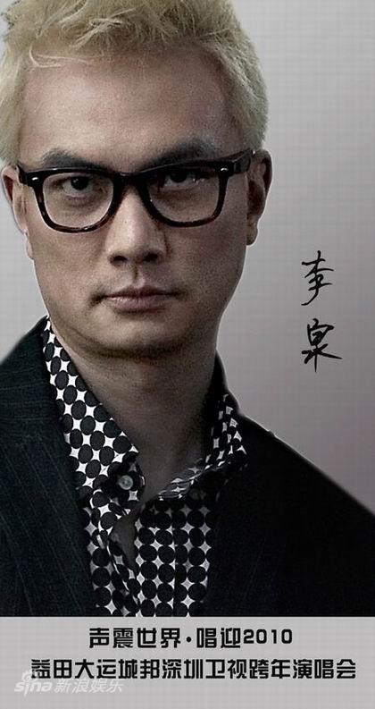 资料图片:深圳卫视跨年晚会嘉宾--李泉