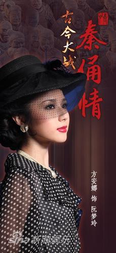 资料图片:《古今大战秦俑情》民国戏定妆照(1)