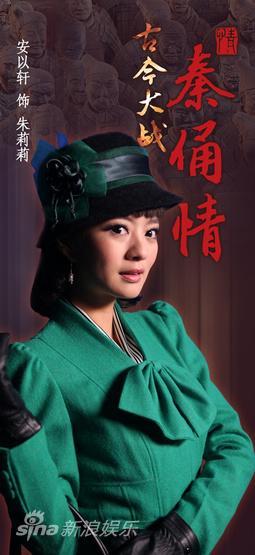 资料图片:《古今大战秦俑情》民国戏定妆照(8)