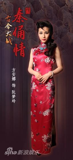 资料图片:《古今大战秦俑情》民国定妆照(7)
