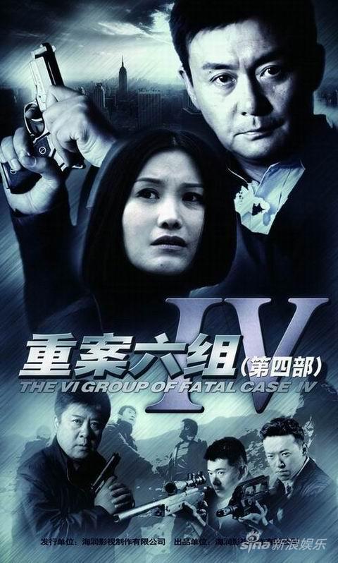 资料:海润影视2010年剧集--《重案六组IV》