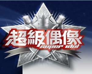 资料:第45届金钟奖综艺节目提名-《超级偶像》