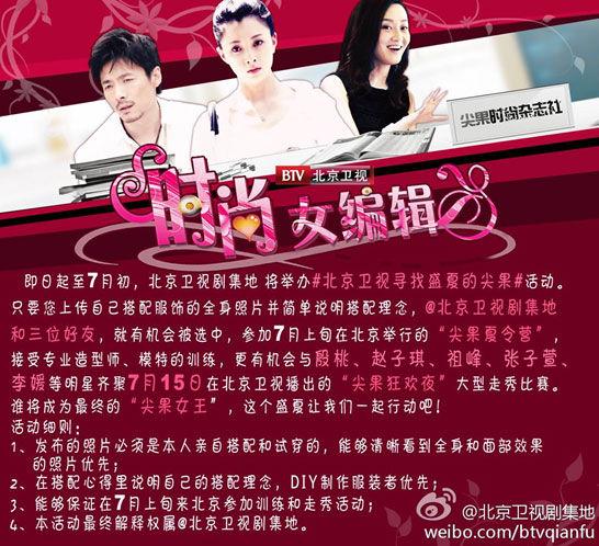 2012最新《时尚女编辑》迅雷下载[全30集]