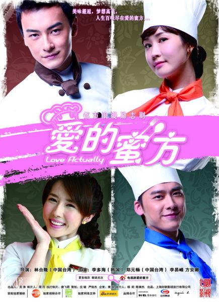 2012最新《爱的蜜方》迅雷下载(全34集)