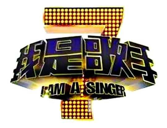 《我是歌手》在台湾引发收视热潮