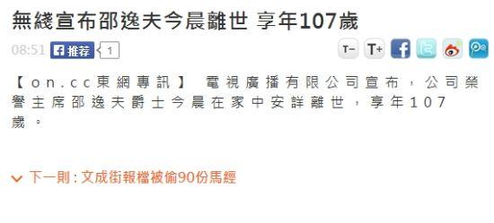 港媒新闻截图