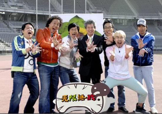 《无限挑战》节目组将于8月7日前往北京(图)