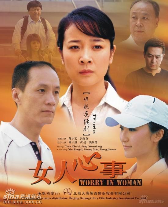 电视剧《女人心事》喋血看陈小艺冯远征开播过招光影电视剧34集图片