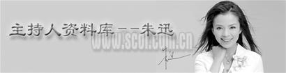 央视主持人头1次徐俐朱迅欧阳夏丹演绎203040