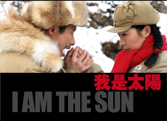 《我是太阳》武汉收视登顶首轮播出超《亮剑》