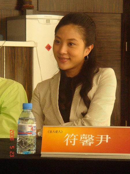 符馨尹出席新剧发布会呼吁抗震救灾从身边做起
