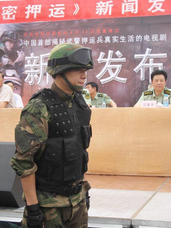 王斑领衔武警部队《绝密押运》军中发布会(图)_影音