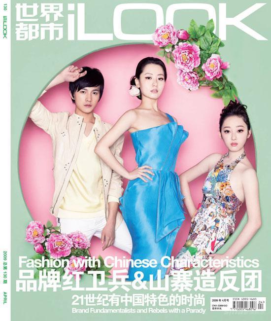 新《红》谜团揭晓成年宝黛钗登时尚杂志封面