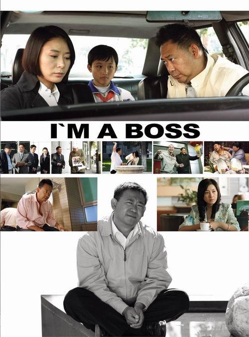 北京台力推首播剧五月主打《我是老板》(图)