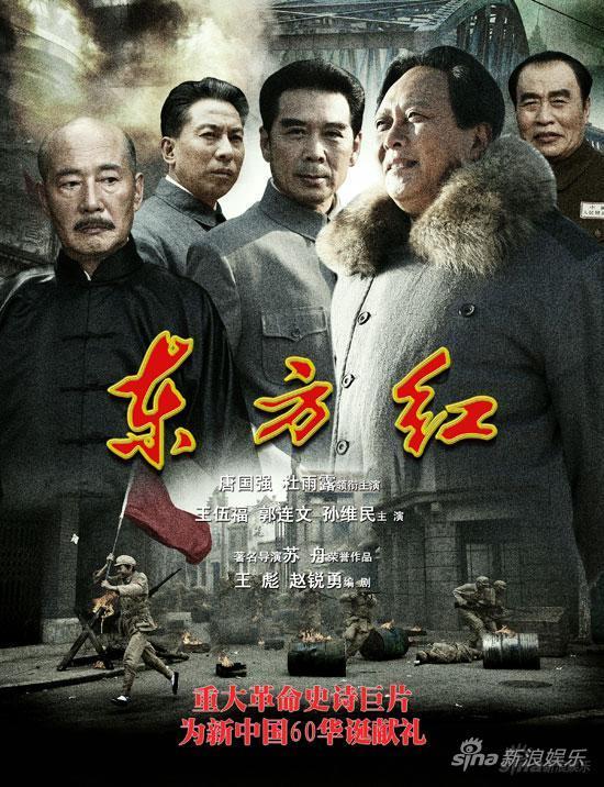 《东方红》9月28日上星播出将登陆十二家卫视