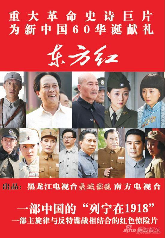 《东方红》登浙江卫视视角独特获赞赏收视飘红