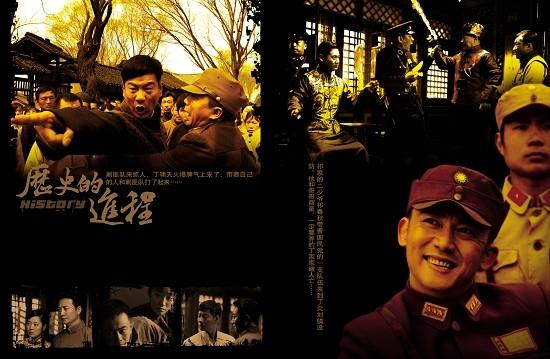 《历史的进程》北京收视夺冠王茜华演风情女人